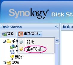 https://digiland.tw/img/upload/synology_reboot_20080601.jpg