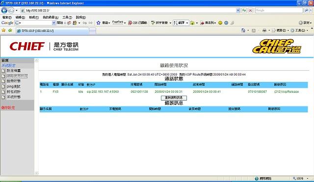 http://digiland.tw/img/upload/tonnet_7061_status.jpg