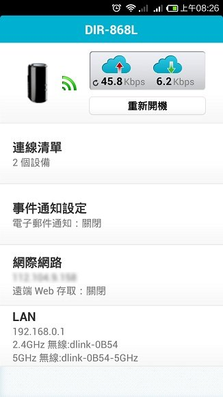 http://digiland.tw/uploads/2_android_mydlink_lite_868l.jpg