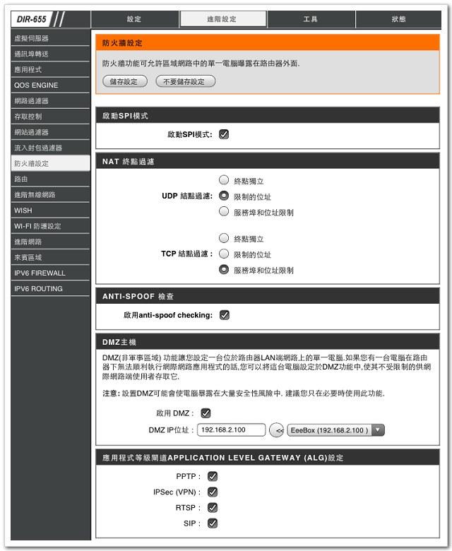 http://digiland.tw/uploads/2_dir-655_adv_firewall.jpg