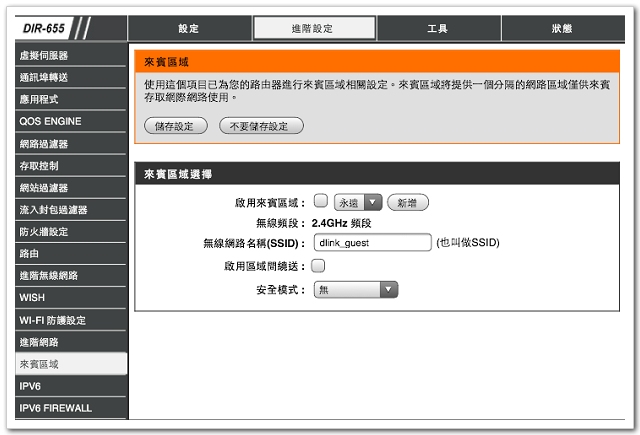 http://digiland.tw/uploads/2_dir-655_adv_guest.jpg