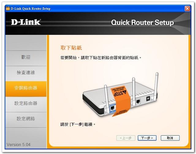 http://digiland.tw/uploads/2_dir-655_install06.jpg