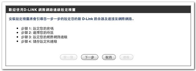 http://digiland.tw/uploads/2_dir-655_internet_wizard_step.jpg