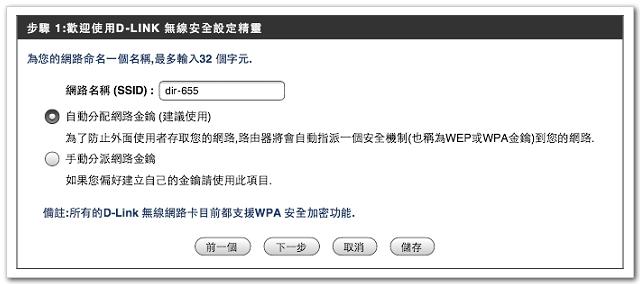 http://digiland.tw/uploads/2_dir-655_wlan_wizard_step.jpg