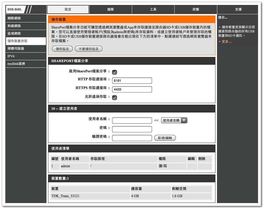 http://digiland.tw/uploads/2_dir-868l_web_02.jpg