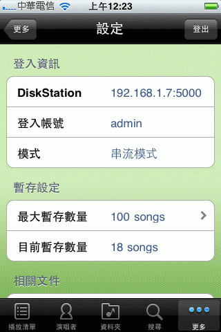 http://digiland.tw/uploads/2_ds211_audio_station1.png