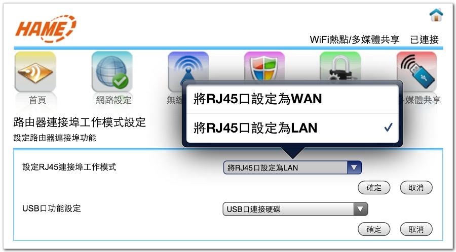 http://digiland.tw/uploads/2_hame_a2_port_mode.jpg