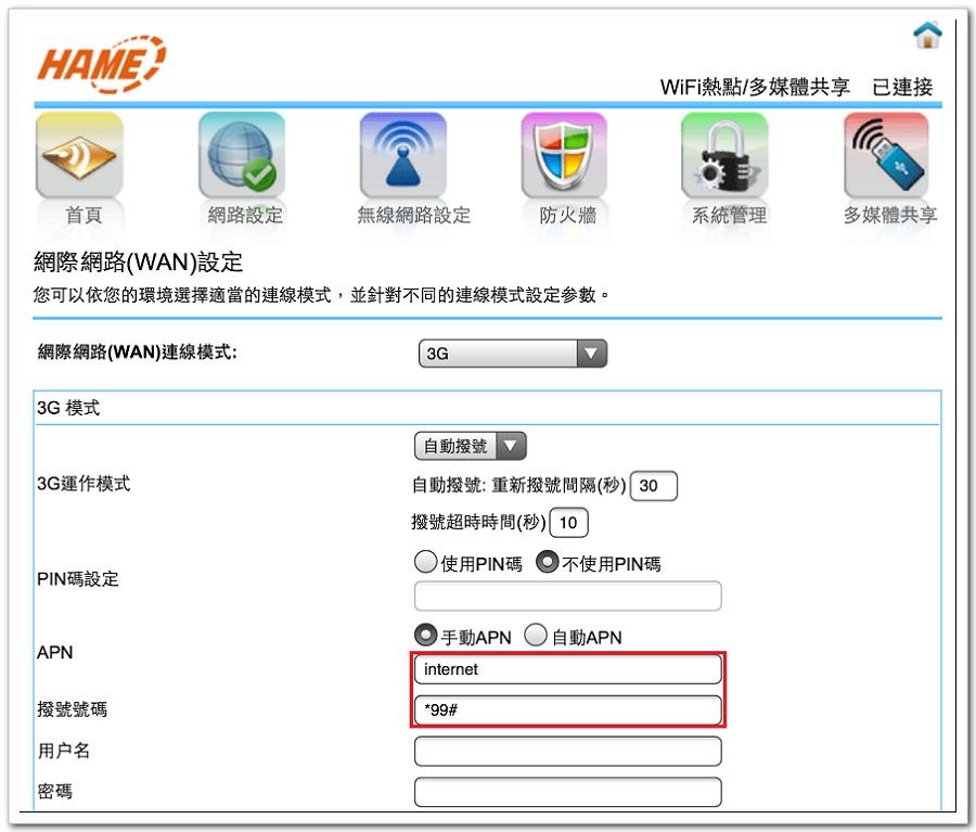 http://digiland.tw/uploads/2_hame_a2_setup_1.jpg