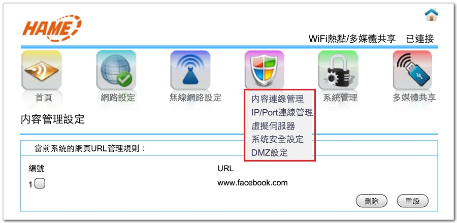 http://digiland.tw/uploads/2_hame_a2_setup_adv.jpg
