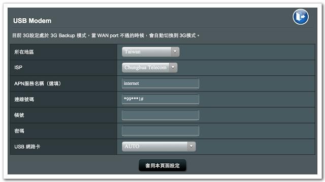 http://digiland.tw/uploads/2_rt-n16_fw_30_3g.jpg