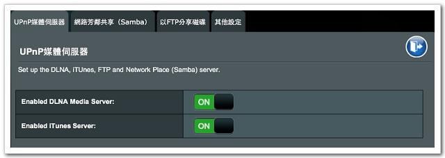 http://digiland.tw/uploads/2_rt-n16_fw_30_dlna_server.jpg
