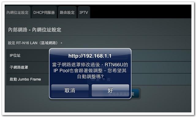 http://digiland.tw/uploads/2_rt-n16_fw_30_err_msg.jpg