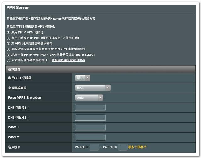 http://digiland.tw/uploads/2_rt-n16_fw_30_pptp_vpn_server.jpg