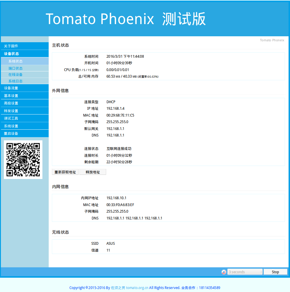 http://digiland.tw/uploads/54_tomato_phoenix_status-overview.png